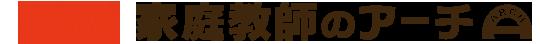 【公式】家庭教師のアーチ -九州の最安値級格安家庭教師-