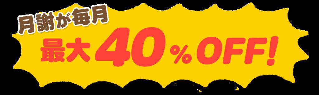 毎月の月謝が最大40%OFF!!