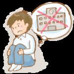 不登校児対象の個別指導を宮崎で探すなら!